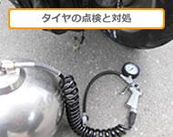タイヤの点検と対処