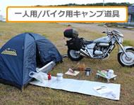 一人用・バイク用キャンプ道具
