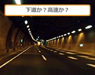 高速か?下道か?